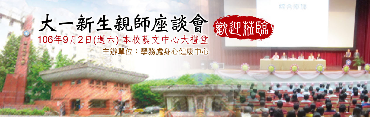 大一親師座談會106年9月2日本校藝文中心大禮堂