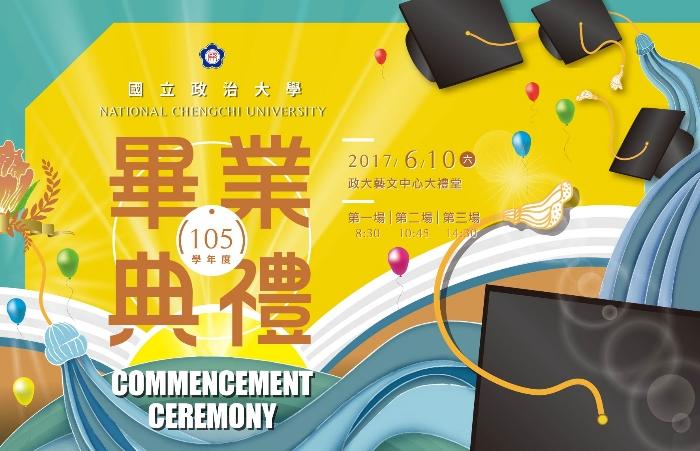 105學年度畢業典禮