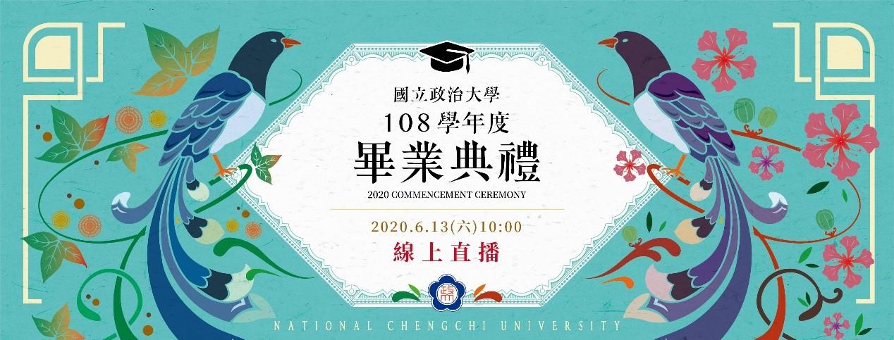 108級畢業典禮