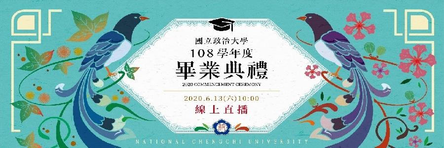 108級畢業典禮-2