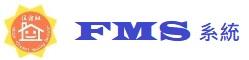 學務處FMS系統