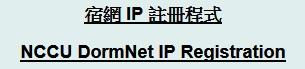 宿網 IP 註冊