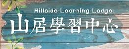 山居學習暨休閒中心