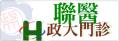 臺北市立聯合醫院政大門診部