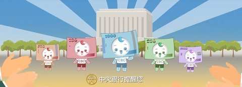 中央銀行愛惜鈔票宣導 108.07.08