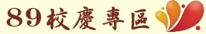 89校慶專區
