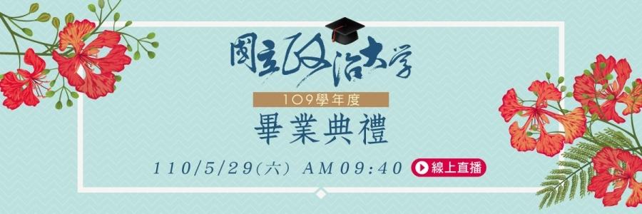 109學年度畢業典禮