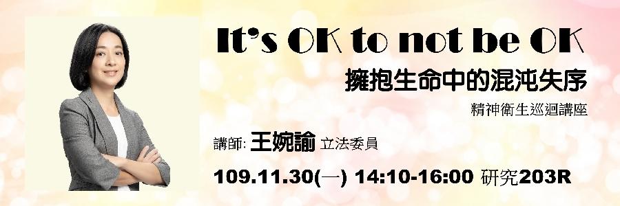 It's OK to not be OK,擁抱生命中的混沌失序|精神衛生巡迴講座